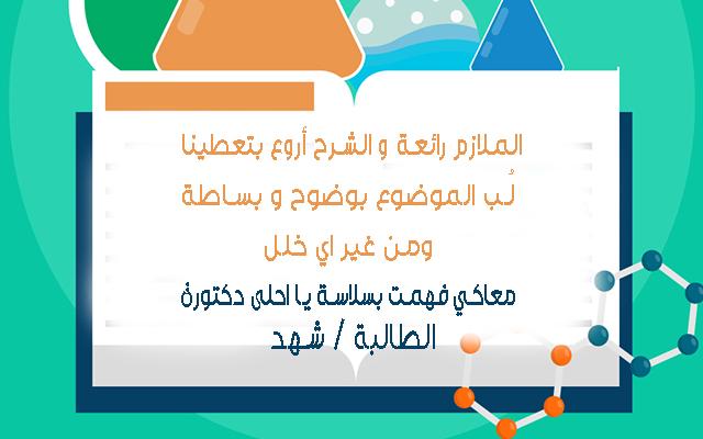 الطالبة / شهد